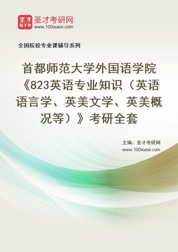 2021年首都师范大学外国语学院《823英语专业知识(英语语言学、英美文学、英美概况等)》考研全套
