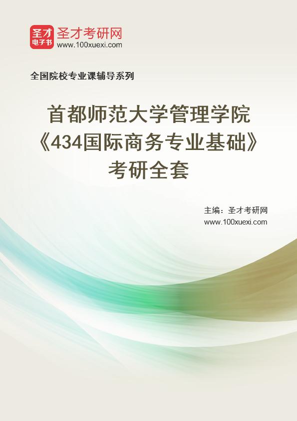 2021年首都师范大学管理学院《434国际商务专业基础》考研全套