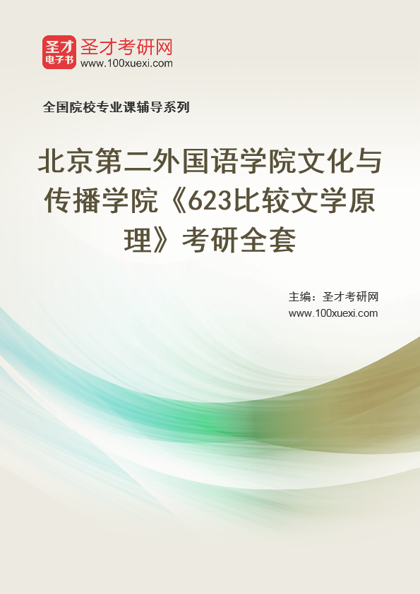 2021年北京第二外国语学院文化与传播学院《623比较文学原理》考研全套