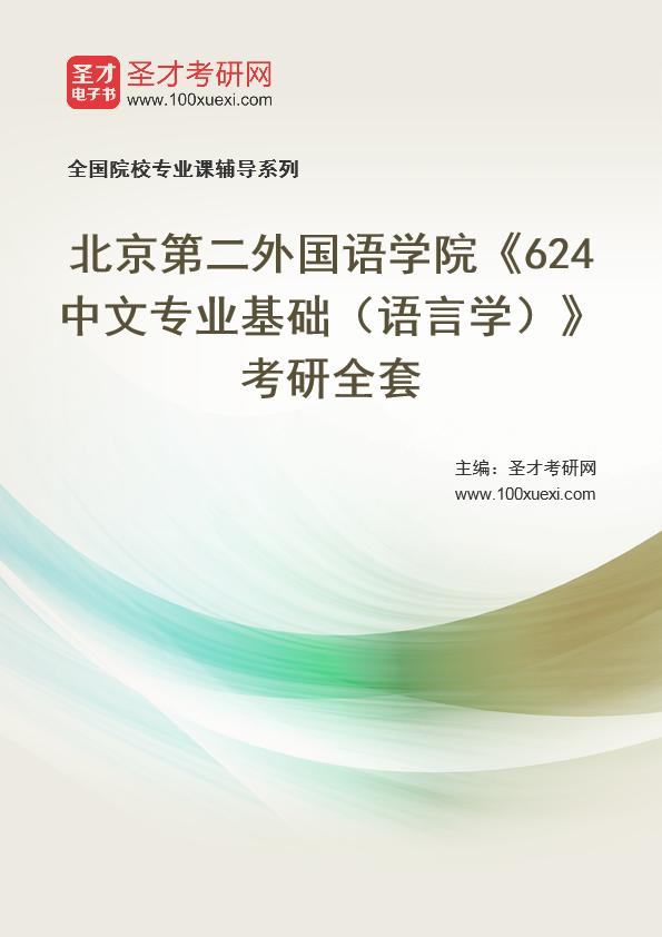 2021年北京第二外国语学院《624中文专业基础(语言学)》考研全套