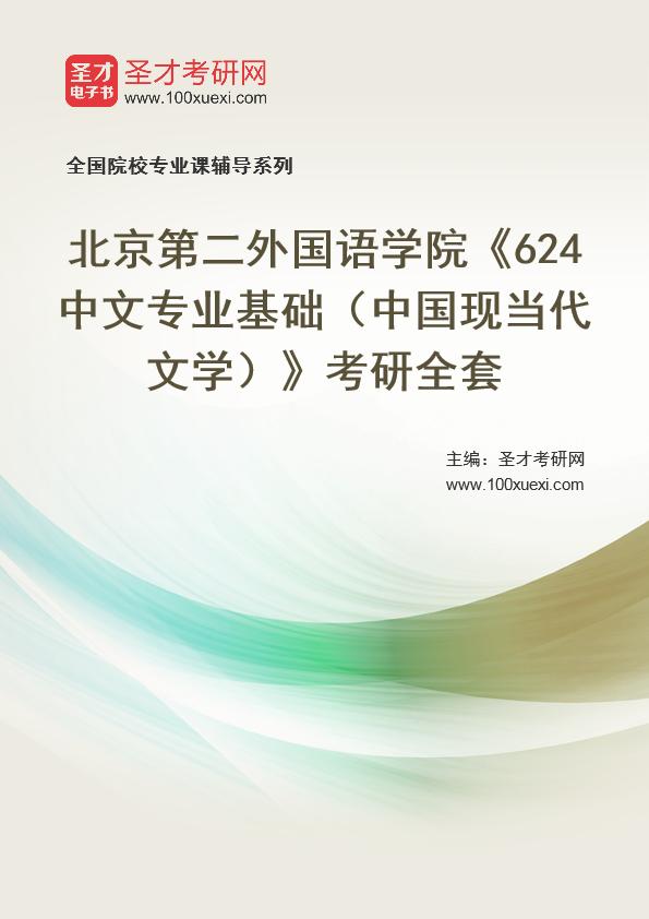 2021年北京第二外国语学院《624中文专业基础(中国现当代文学)》考研全套