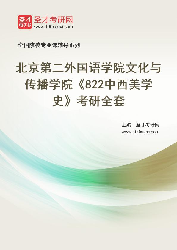 2021年北京第二外国语学院文化与传播学院《822中西美学史》考研全套