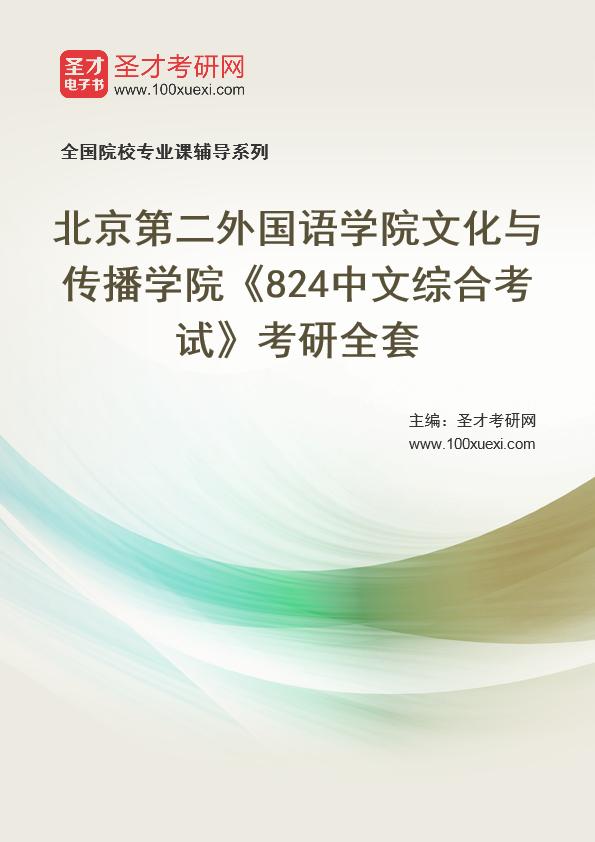 2021年北京第二外国语学院文化与传播学院《824中文综合考试》考研全套