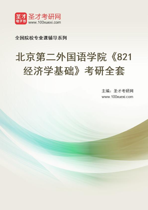 2021年北京第二外国语学院《821经济学基础》考研全套