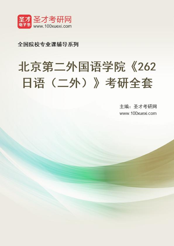 2021年北京第二外国语学院《262日语(二外)》考研全套