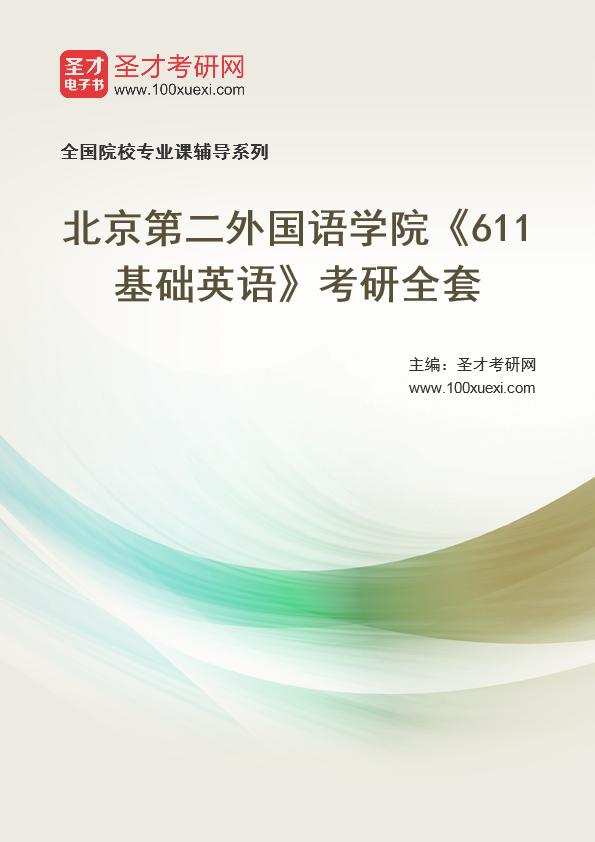 2021年北京第二外国语学院《611基础英语》考研全套