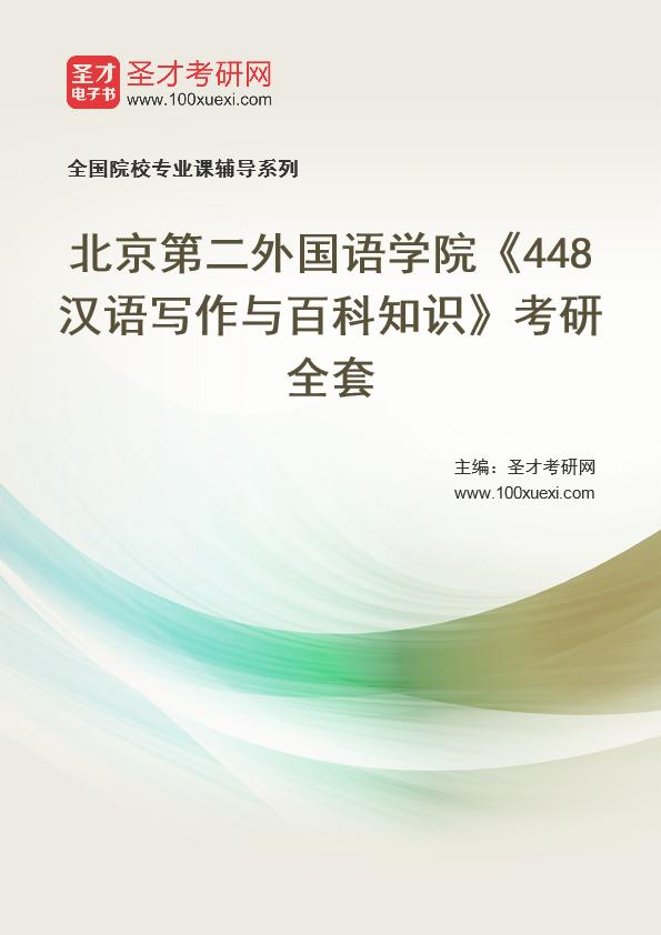 2021年北京第二外国语学院《448汉语写作与百科知识》考研全套