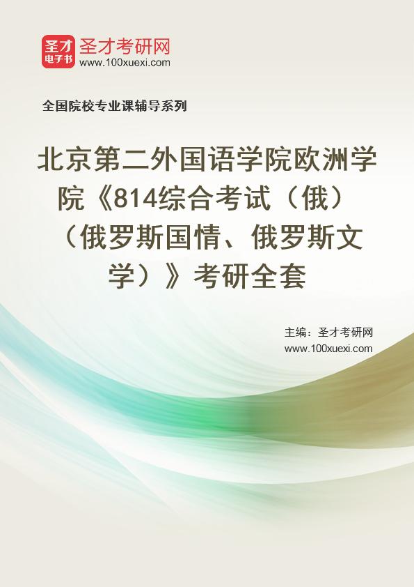 2021年北京第二外国语学院欧洲学院《814综合考试(俄)(俄罗斯国情、俄罗斯文学)》考研全套