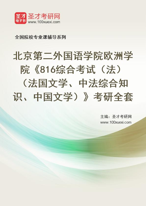 2021年北京第二外国语学院欧洲学院《816综合考试(法)》考研全套