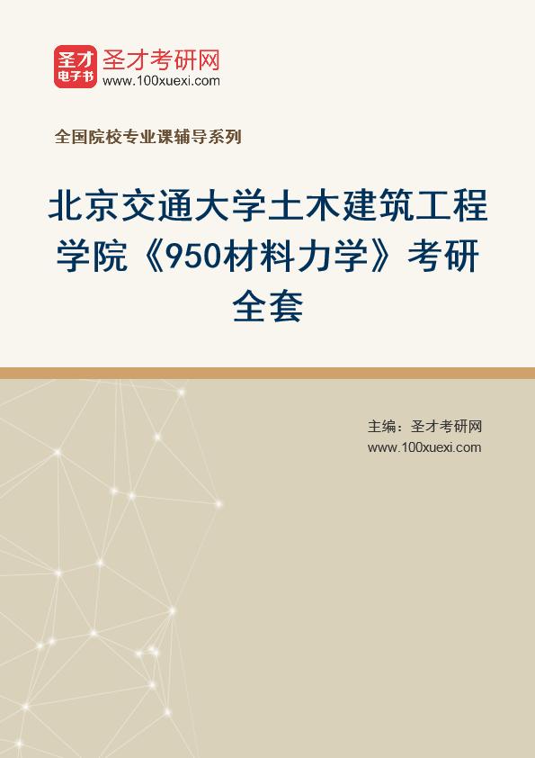 2021年北京交通大学土木建筑工程学院《950材料力学》考研全套