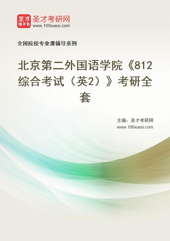 2021年北京第二外国语学院《812综合考试(英2)》考研全套