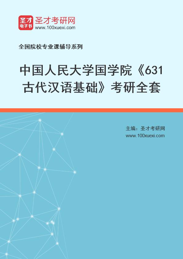 2021年中国人民大学国学院《631古代汉语基础》考研全套