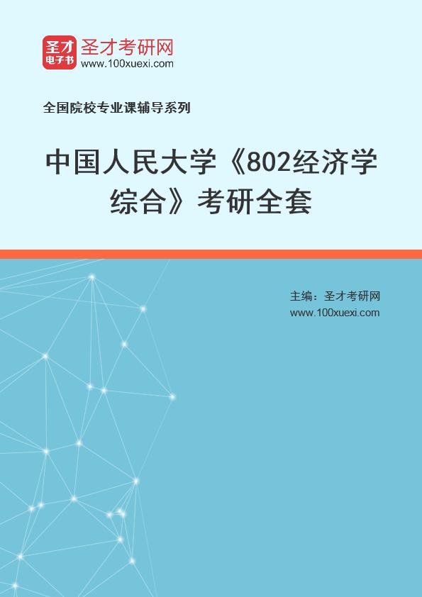 2021年中国人民大学《802经济学综合》考研全套