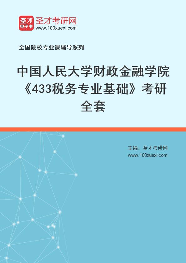 2021年中国人民大学财政金融学院《433税务专业基础》考研全套