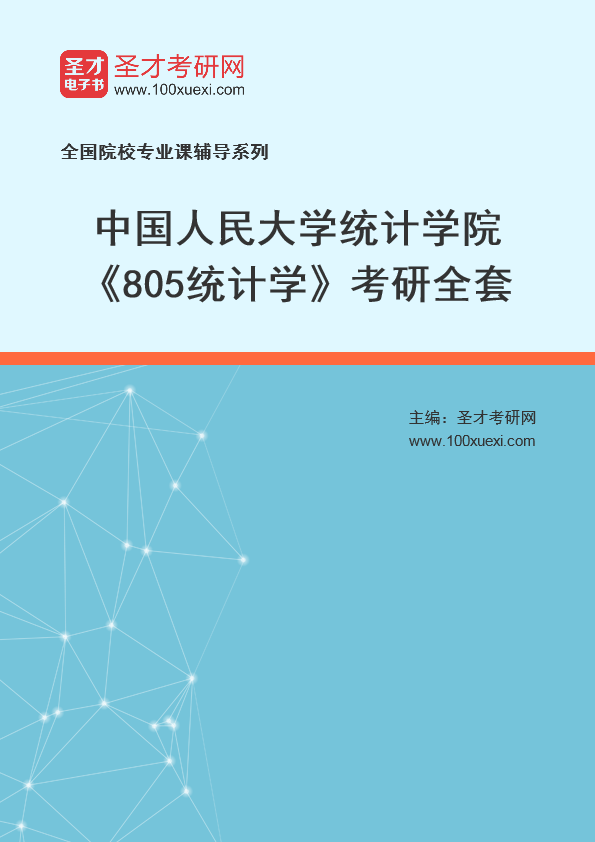 2021年中国人民大学统计学院《805统计学》考研全套