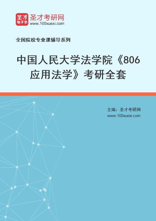 2021年中国人民大学法学院《806应用法学》考研全套
