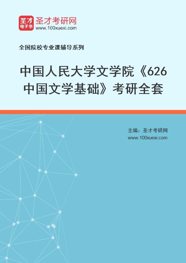 2021年中国人民大学文学院《626中国文学基础》考研全套