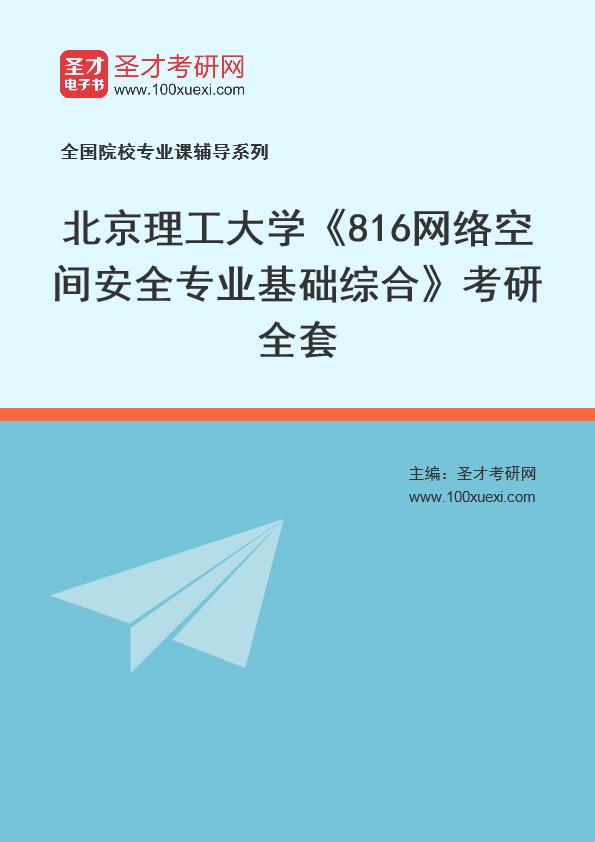 2021年北京理工大学《816网络空间安全专业基础综合》考研全套