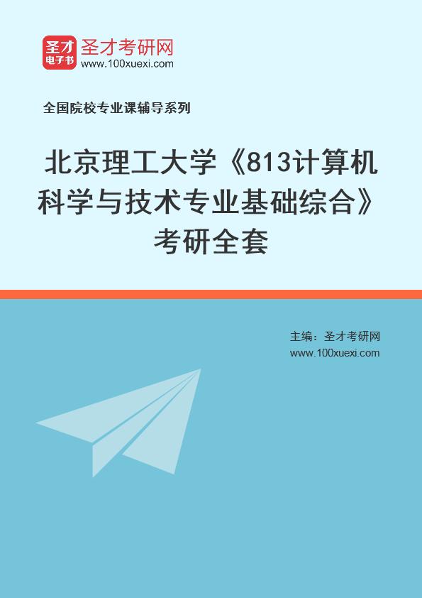2021年北京理工大学《813计算机科学与技术专业基础综合》考研全套