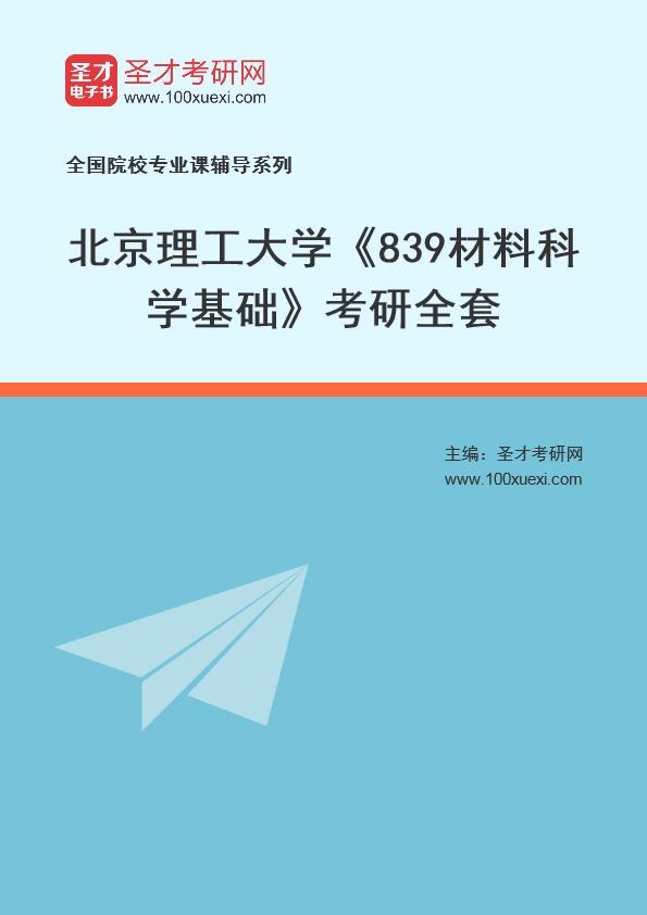 2021年北京理工大学《839材料科学基础》考研全套