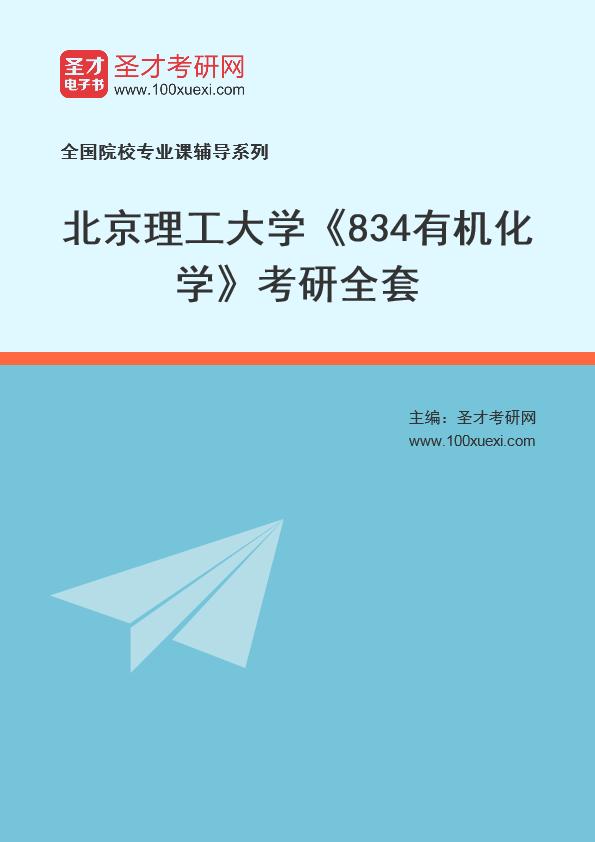 2021年北京理工大学《834有机化学》考研全套