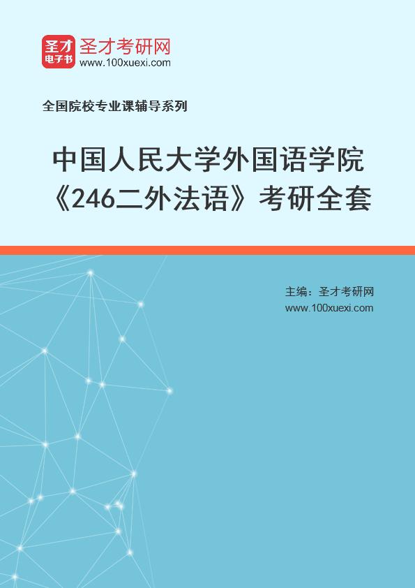 2021年中国人民大学外国语学院《246二外法语》考研全套