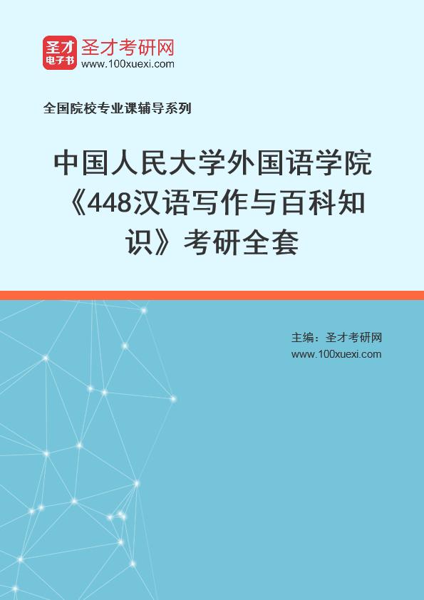 2021年中国人民大学外国语学院《448汉语写作与百科知识》考研全套
