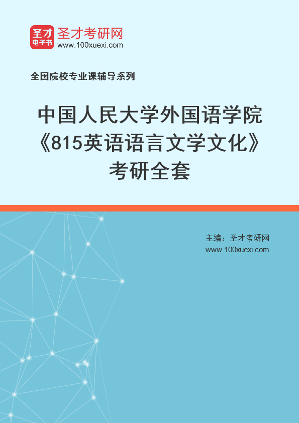 2021年中国人民大学外国语学院《815英语语言文学文化》考研全套