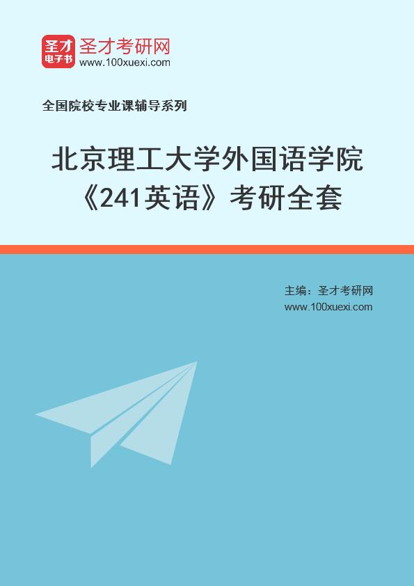 2021年北京理工大学外国语学院《241英语》考研全套