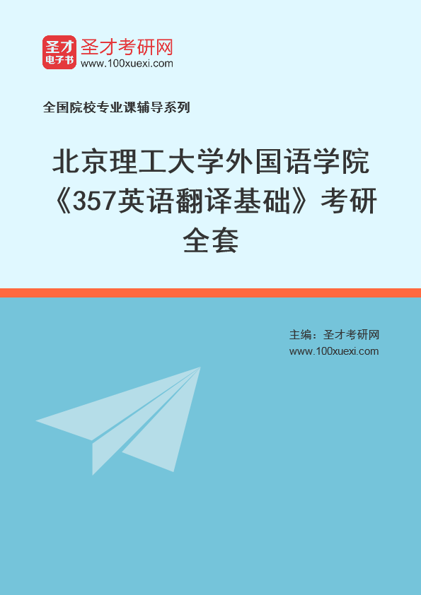 2021年北京理工大学外国语学院《357英语翻译基础》考研全套
