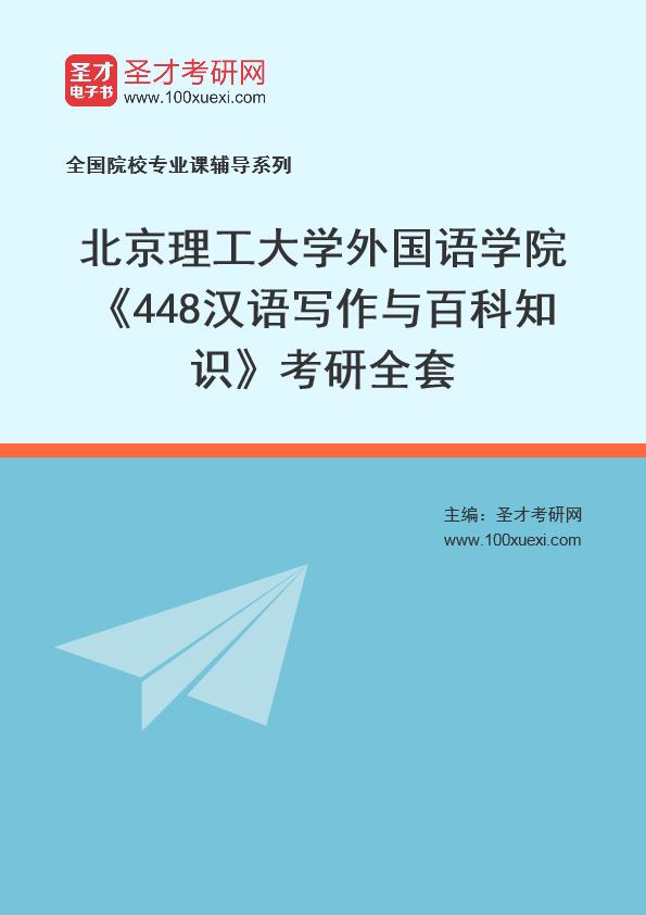 2021年北京理工大学外国语学院《448汉语写作与百科知识》考研全套