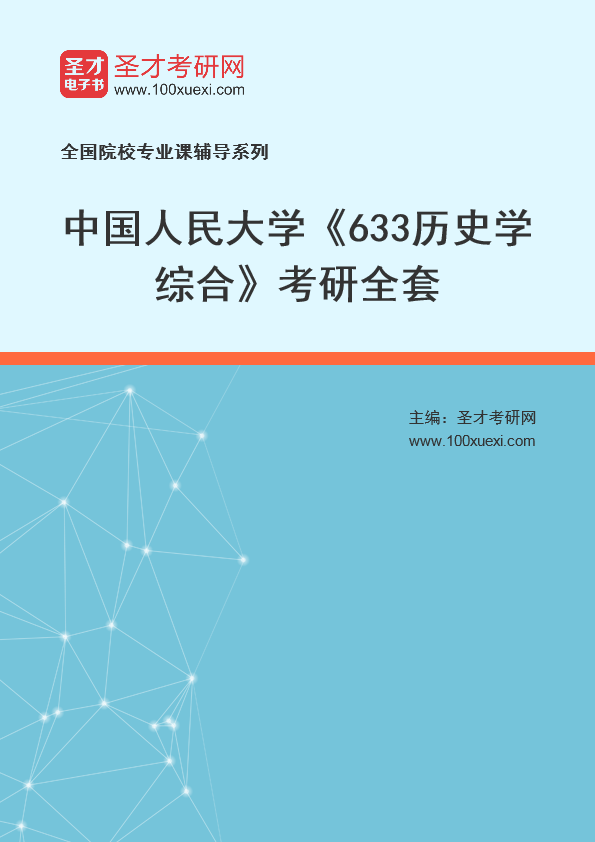 2021年中国人民大学《633历史学综合》考研全套