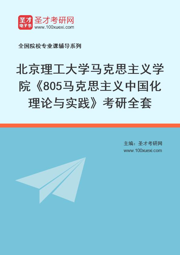 2021年北京理工大学马克思主义学院《805马克思主义中国化理论与实践》考研全套