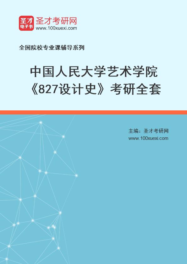 2021年中国人民大学艺术学院《827设计史》考研全套