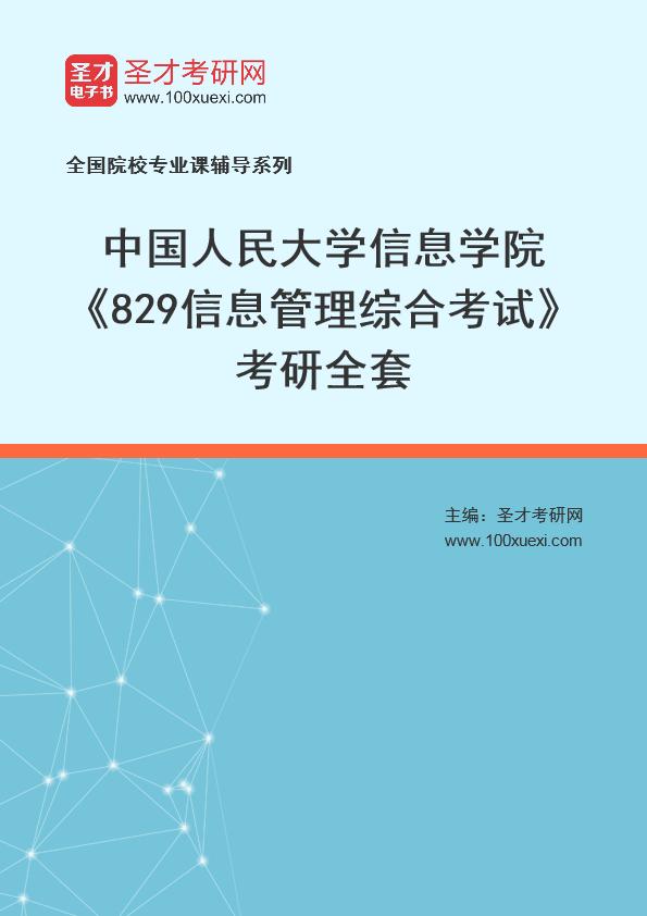2021年中国人民大学信息学院《829信息管理综合考试》考研全套