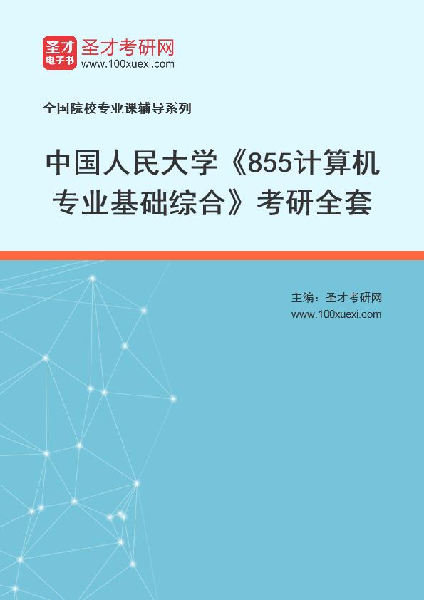 2021年中国人民大学《855计算机专业基础综合》考研全套