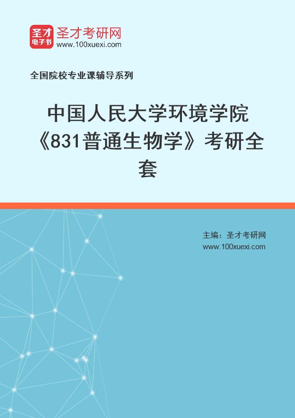 2021年中国人民大学环境学院《831普通生物学》考研全套