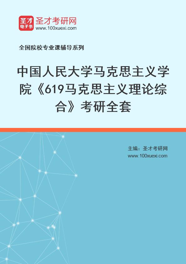 2021年中国人民大学马克思主义学院《619马克思主义理论综合》考研全套