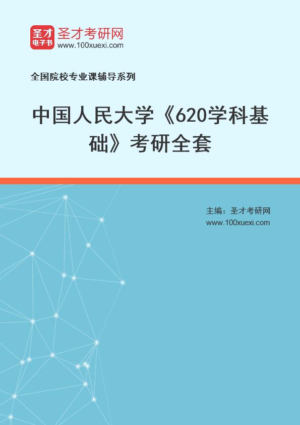 2021年中国人民大学《620学科基础》考研全套