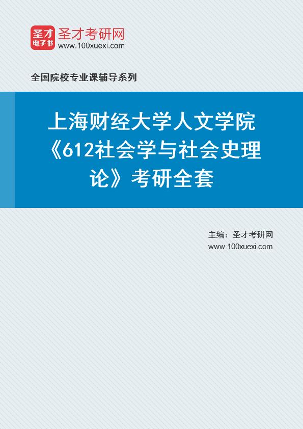 2021年上海财经大学人文学院《612社会学与社会史理论》考研全套