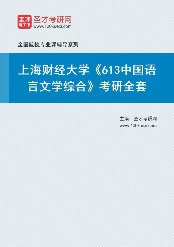 2021年上海财经大学《613中国语言文学综合》考研全套