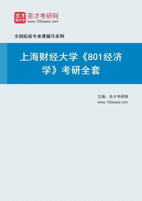 2021年上海财经大学《801经济学》考研全套