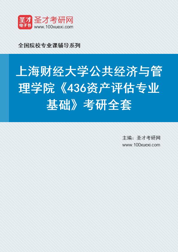 2021年上海财经大学公共经济与管理学院《436资产评估专业基础》考研全套