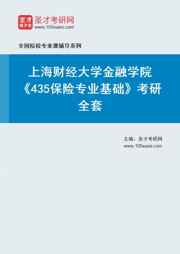 2021年上海财经大学金融学院《435保险专业基础》考研全套