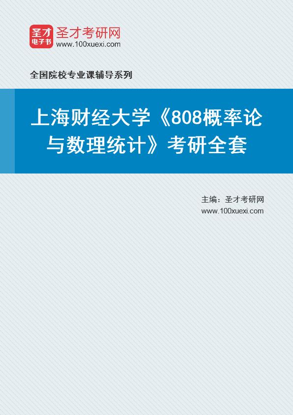 2021年上海财经大学《808概率论与数理统计》考研全套