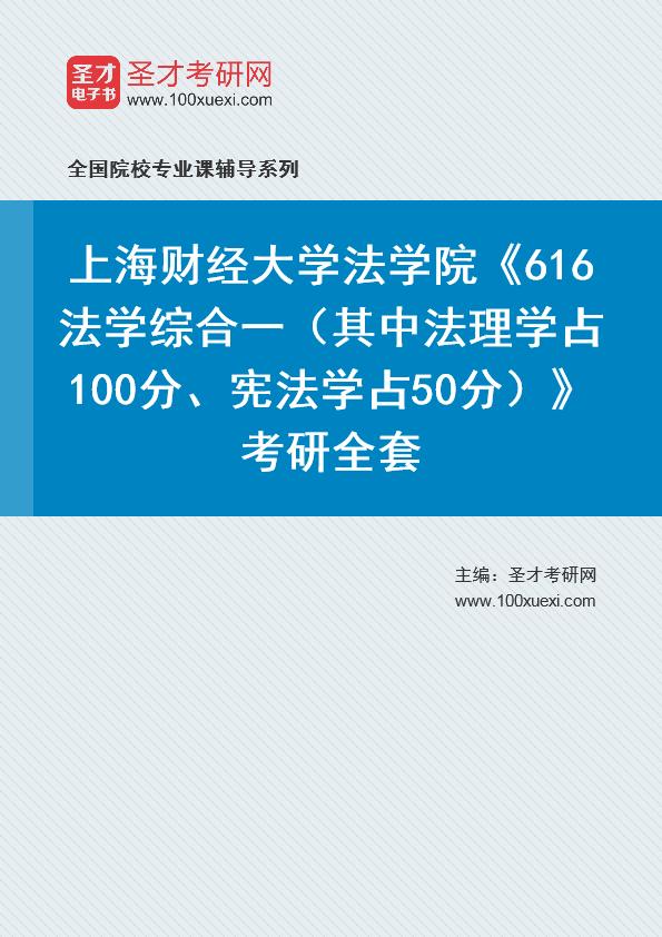 2021年上海财经大学法学院《616法学综合一(其中法理学占100分、宪法学占50分)》考研全套