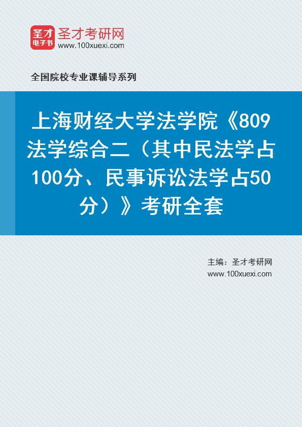 2021年上海财经大学法学院《809法学综合二(其中民法学占100分、民事诉讼法学占50分)》考研全套