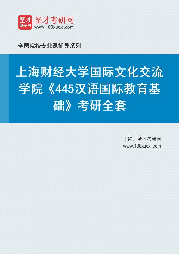 2021年上海财经大学国际文化交流学院《445汉语国际教育基础》考研全套