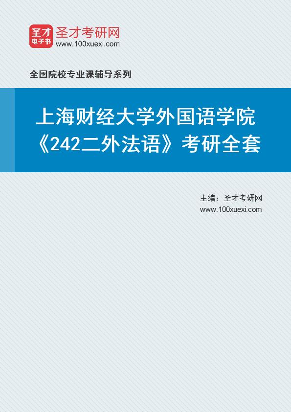 2021年上海财经大学外国语学院《242二外法语》考研全套