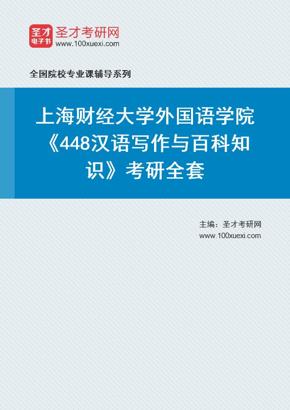 2021年上海财经大学外国语学院《448汉语写作与百科知识》考研全套